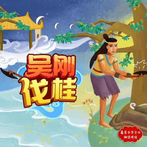 最美儿童神话故事:吴刚伐桂 By kuikui wang
