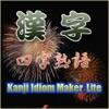 Kanji Maker Lite