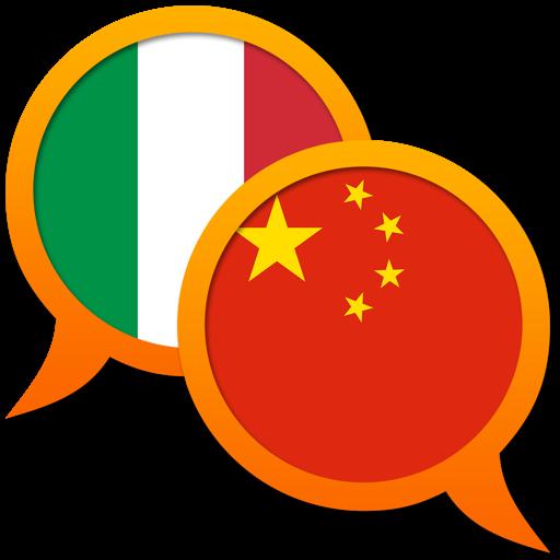 意大利语 - 中文(简体) 字典