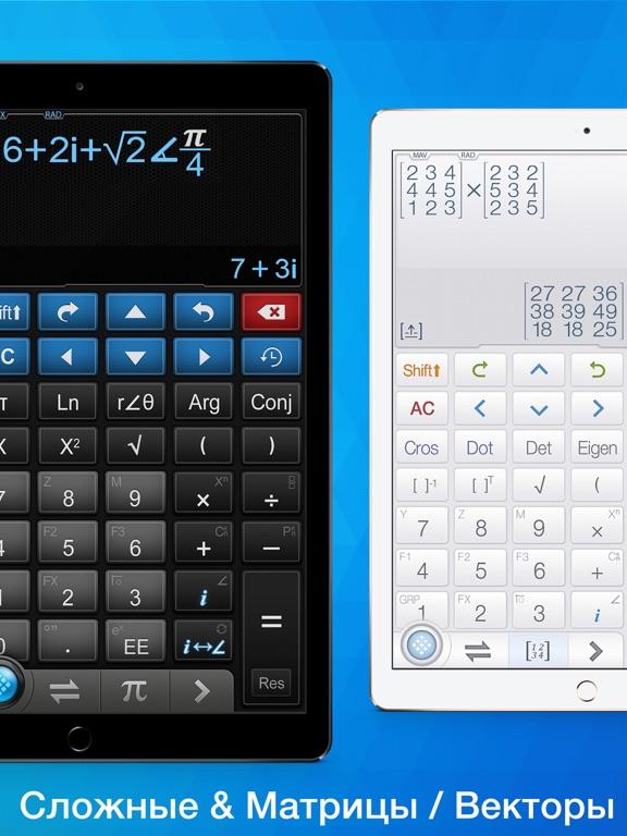 Calculator ∞ - Калькулятор Скриншоты9