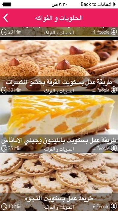 وصفات المطبخ العربي: اشهى وصفات من المطبخ العربي بالصور ,لقطة شاشة2