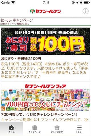 セブン‐イレブンアプリ screenshot 2
