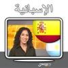 الإسبانية - بسهولة شديدة! (FB51104)