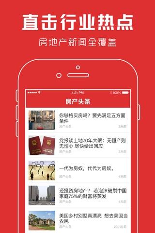 房产头条-专业的房地产新闻资讯浏览器,房产投资租房买卖二手房交易必备 screenshot 2