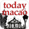 現代澳門日報 Today Macao Daily News