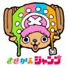 きせかえジャンプ - 少年ジャンプ公式 - SHUEISHA Inc.