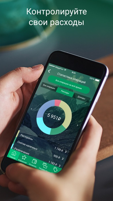 мегафон банк скачать приложение на телефон - фото 7