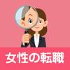 女性の転職 正社員・派遣社員の仕事探しができる求人検索アプリ