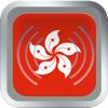 `Hong Kong Radios Free: Live Stations AM y FM.  香港 收音機