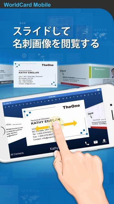 WorldCard Mobile - 名刺... screenshot1