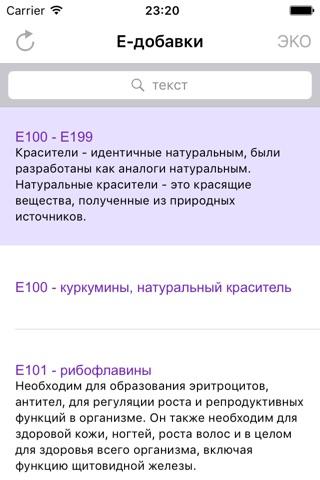 Е добавки! Таблица пищевых добавок screenshot 1