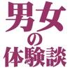 男女の体験談~恋の話(恋バナ)や家族・夫婦の体験談