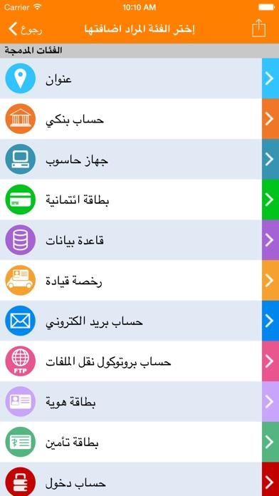 كلمة سر واحدة - تطبيق إدارة كلمات السر ومحفظة آمنةلقطة شاشة4