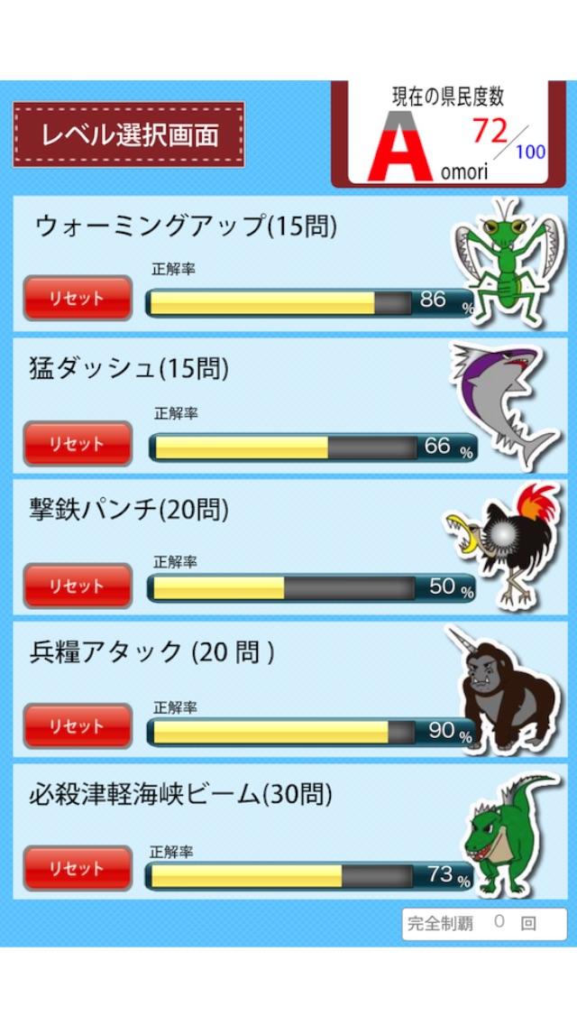 青森県民の証 screenshot1