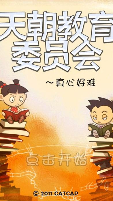 天朝教育委员会 screenshot1