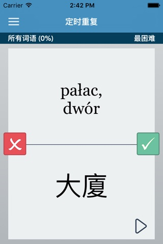 Polish | Chinese - AccelaStudy® screenshot 2