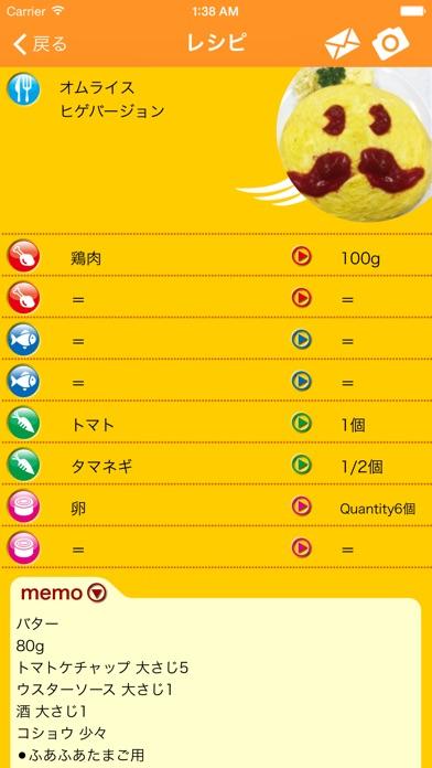 H'recipe 〜オリジナルレシピ帳 -... screenshot1
