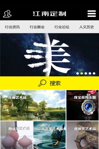 江南定制 screenshot 1