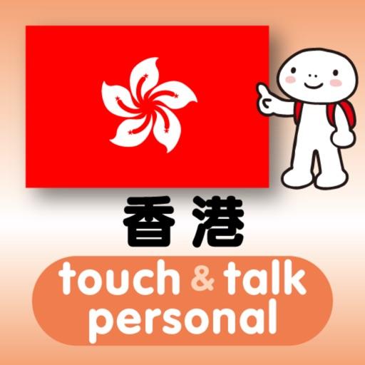 指さし会話香港 touch&talk 【personal version】