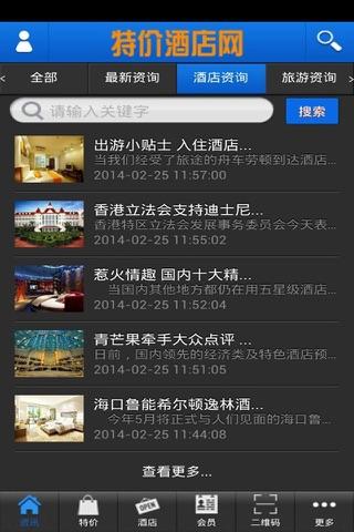 特价酒店网 screenshot 2
