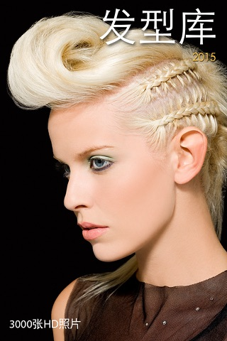 Hairstyles 2015 Gallery : gorgeous blowouts, braids, curls, ponytails, and more — for short, medium, long and curly hair screenshot 1