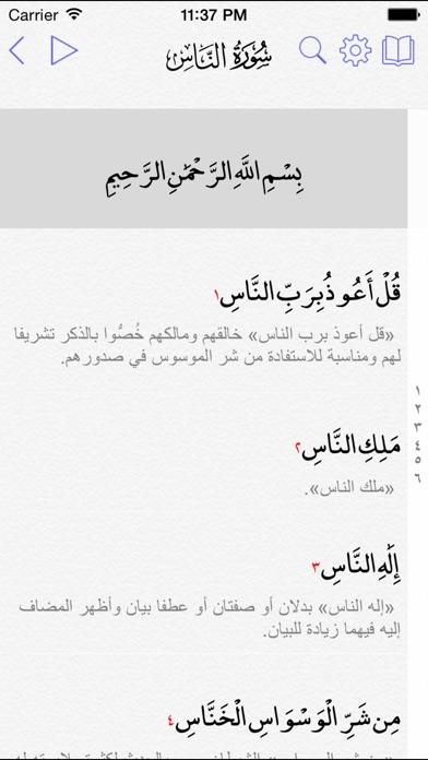 القرآن الكريم - المصحف المتكامللقطة شاشة2