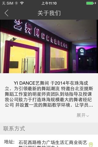 YI 艺舞间 screenshot 2