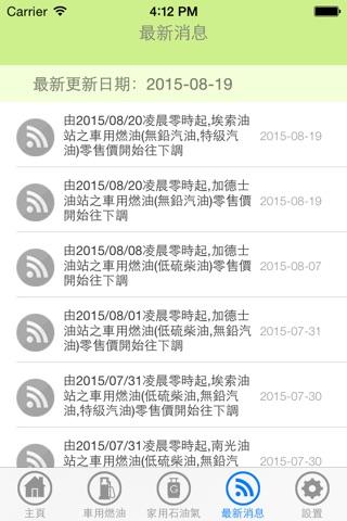 澳門燃料價格情報站 screenshot 4