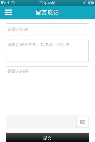 中国医药行业物联网 screenshot 4