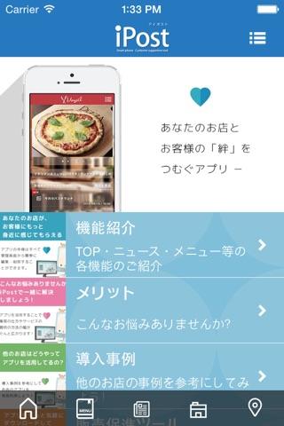 iPost 公式アプリ screenshot 2