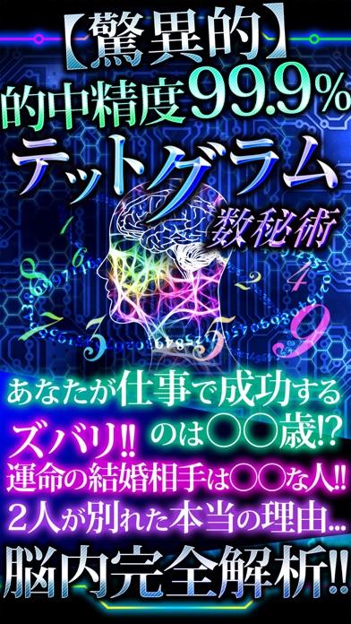 【神的中】高精度テットグラム数秘術占いのスクリーンショット1