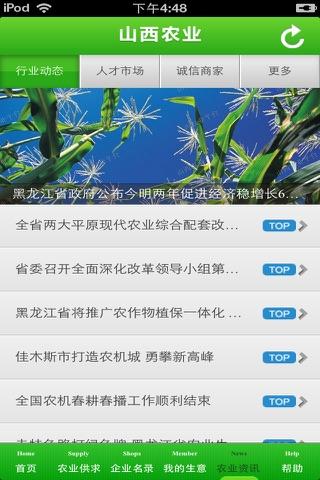 山西农业平台 screenshot 1