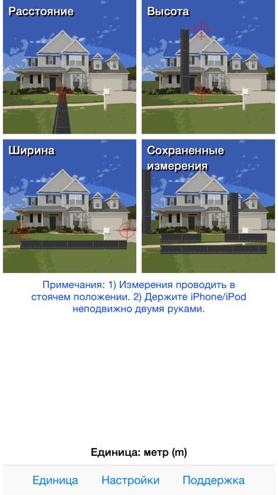 Смарт-рулетка Lite Скриншоты3