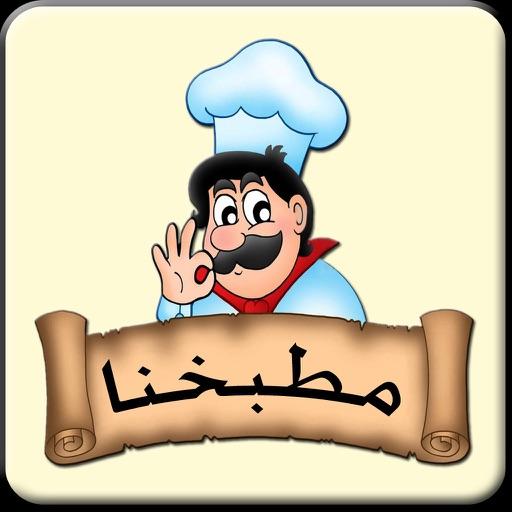 مطبخنا - الموسوعة الشاملة للطبخ
