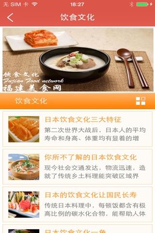 福建美食网客户端 screenshot 4