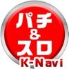 パチ&スロ K-Navi for iPhone