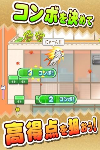 ひっぱり!!ネコ番長 screenshot 2