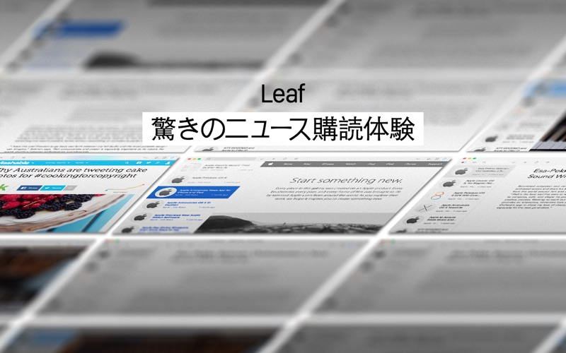 Leaf - RSS ニュースリーダー Screenshot