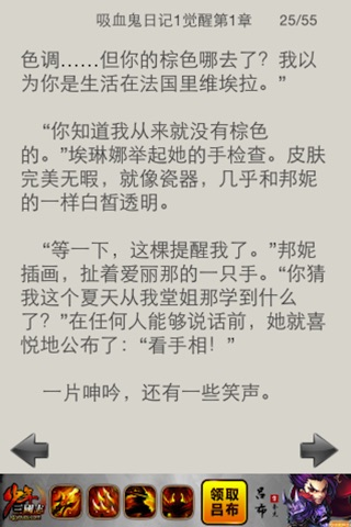 吸血鬼悬疑系列 screenshot 3