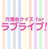 穴埋めクイズ for ラブライブ!