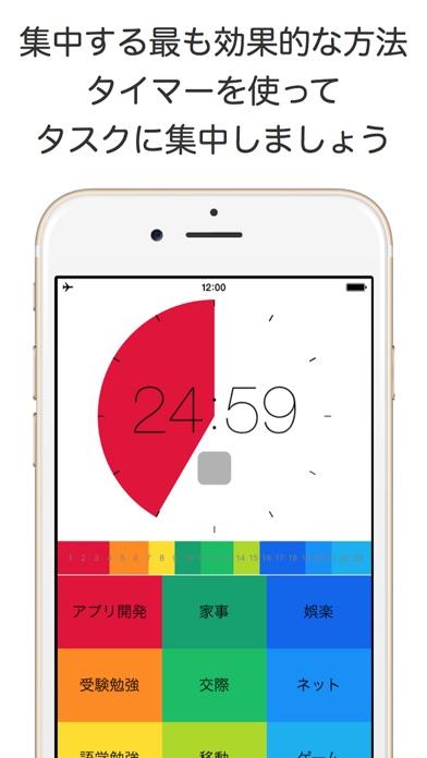 シンプルに時間管理 タイマーで集中して行動記録&目標達成! 勉強時間の管理計画をして習慣化しよう! Screenshot