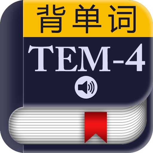 TEM-4专四考试词汇-随时随地背单词