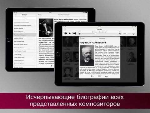 Классическая музыка + Скриншоты9