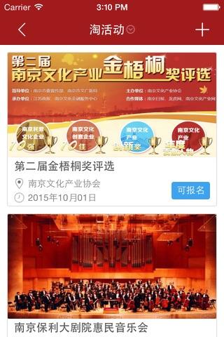 创意南京-南京文化产业网官方app screenshot 3