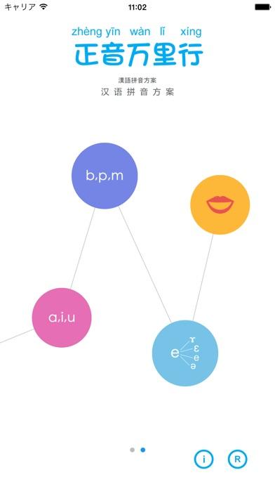 中国語発音練習アプリ—正音万里行(中国語音調、ピンイン、発音、会話) Screenshot