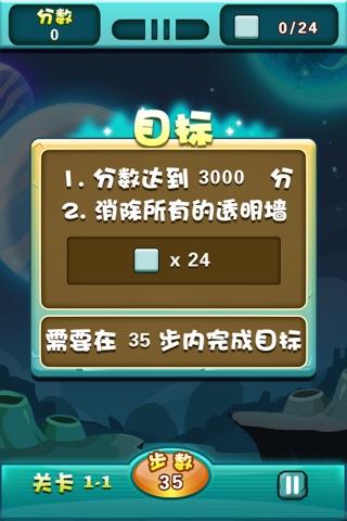 宝石之旅~ screenshot 3