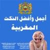 Nokat Marocaine نكت مغربية