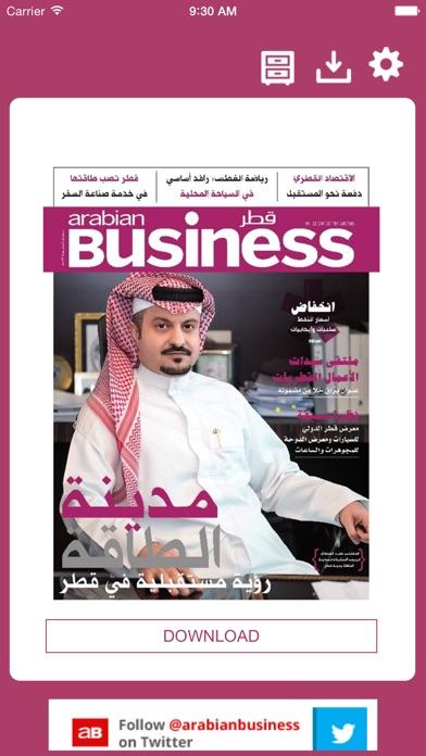 Arabian Business Qatar Arabicلقطة شاشة1