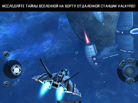 Скачать Galaxy on Fire 2™ HD