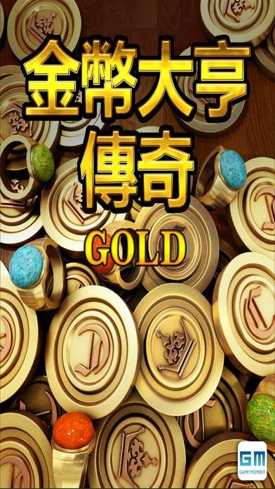 金币大亨传奇黄金版